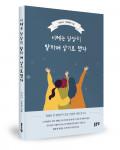 이소나·이옥제 지음, 좋은땅출판사, 192쪽, 1만5000원