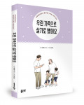 글 최정환·그림 정민호 지음, 좋은땅출판사, 180쪽, 1만5000원
