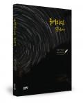 동인 수수밭길 지음, 좋은땅출판사, 248쪽, 1만 3,000원