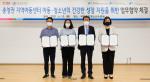 국립중앙청소년수련원은 충청권 지역아동센터지원단과 업무협약을 체결했다