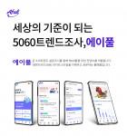 5060 신중년을 위한 라이프스타일 앱 '에이풀'이 출시됐다