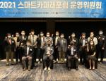 한국정보산업연합회가 운영하는 스마트카미래포럼이 서울JW메리어트호텔에서 운영위원회를 열었다