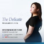 피아니스트 송예지 서울 하우스콘서트 포스터