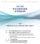 2021년도 한국사례관리학회 춘계학술대회 포스터
