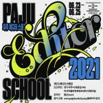 2021 파주 에디터스쿨 1학기 '에디터 브랜딩'