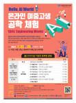 충남대 WISET사업단, 온라인 여중고생 공학 체험 포스터
