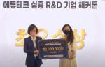 플레이블 허은혜 대표가 최우수상을 수상하고 있다