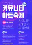 화성시문화재단 '2021 커뮤니티아트축제' 참여 시민 및 예술가 모집