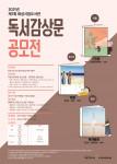 2021 제7회 화성시 도서관 독서감상문 공모전 홍보문