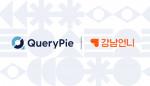 강남언니, 데이터 거버넌스 솔루션 QueryPie 도입