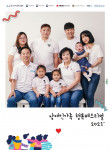 2021년 장애인가족 행복페스티벌 브로셔 표지