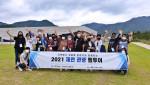 주식회사 수요일이 실시한 2021 제천 관광 팸투어에 참여한 참가자들이 기념촬영을 하고 있다
