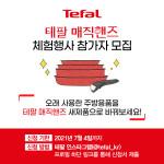 테팔이 오래된 주방용품을 테팔 매직핸즈 새 제품으로 교환해주는 소비자 체험 행사 '매직박스' 참가자를 사전 모집한다