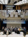 장안대학교가 교내 자아실현관 컨벤션홀에서 혁신포럼을 진행하고 있다