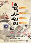 국악 콘서트 '육.사.씨.미' 포스터