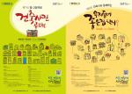 서울특별시건축사회는 서울 시내 건축물을 통해 문화로서 건축의 가치와 의미를 알려 건축 문화 저변을 넓히고자 '서울, 건축산책' 공모전을 진행한다