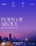 스트로X유니버설뮤직, 온라인 라이브 콘서트 'POPS OF SEOUL' 포스터