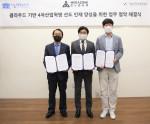 왼쪽부터 서울테크노파크 김기홍 원장, 메가존클라우드 이주완 대표, 서울과학기술대학교 산학협력단 권용재 단장이 협약을 체결하고 기념 촬영을 하고 있다