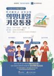 저소득층 자산형성 지원사업 포스터