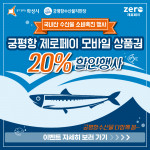 20% 할인 구매가 가능한 궁평항 제로페이 모바일 상품권이 출시됐다