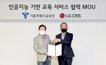 왼쪽부터 서울시교육청 조희연 교육감과 LG CNS 대표이사 김영섭 사장이 인공지능 기반 교육 서비스 협력을 위한 MOU 체결식에서 기념 촬영을 하고 있다