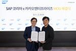 왼쪽부터 이성열 SAP 코리아 대표이사와 백상엽 카카오엔터프라이즈 대표이사가 업무협약 체결 후 기념 촬영을 하고 있다