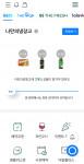 GS25 나만의 냉장고 앱