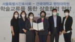 곽진영 건국대 행정대학원장(오른쪽에서 세번째)과 박인숙 서울특별시간호사회 회장