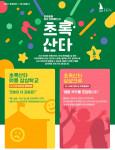 2021 초록산타 상상학교 및 상상크루 모집 포스터