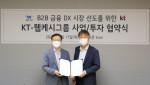 왼쪽부터 KT 구현모 대표, 석창규 웹케시그룹 회장이 KT 본사에서 사업 협력 계약을 체결했다