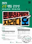 '2021 고양 웹툰 공모전' 웹 포스터