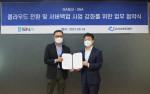 왼쪽부터 이원호 에스엔에이 대표, 민동준 ISA테크 대표가 '클라우드 전환 및 서버 백업 사업 강화를 위한 업무 협약'을 ISA테크 사무실에서 체결한 뒤 기념 촬영을 하고