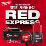 찾아가는 제품 체험 로드쇼 '밀워키 RED EXPRESS'가 6월 연장 진행한다