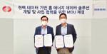 왼쪽부터 김태용 한국전력 디지털변환처장과 박찬우 삼성전자 생활가전사업부 상무가 업무협약을 맺고 기념 촬영을 하고 있다