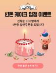 한돈 케이크 입점 이벤트 포스터