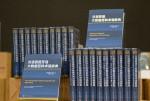 다국어 빅데이터 백과 용어 사전이 중국 구이양시에서 세계 최초로 발간됐다