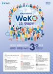 KOICA '글로벌 서포터즈 위코(WeKO) 3기' 모집 포스터