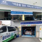 대구광역자활센터가 현대자동차 대구경북지역본부와 손잡고 '시승 차량 출장세차사업'을 실시한다