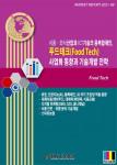 식품·외식산업과 ICT기술의 융복합체인, 푸드테크(Food Tech) 사업화 동향과 기술개발 전략 보고서 표지