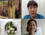 왼쪽 위부터 파타고니아 김광현 팀장과 종합재미농장 안정화 농민