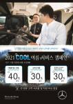 다임러 트럭 코리아, 2021 쿨 여름 서비스 캠페인