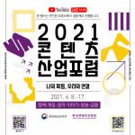 2021 콘텐츠산업포럼 포스터