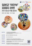 2021년 일본군 '위안부' 피해자 관련 청소년 작품 공모전 포스터