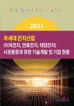 한국산업마케팅연구소가 차세대 전지산업 시장동향과 유망 기업 보고서를 발간했다