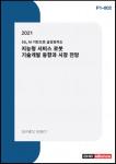 씨에치오 얼라이언스가 '2021년 5G, AI 기반으로 급성장하는 지능형 서비스 로봇 기술개발 동향과 시장 전망' 보고서를 발간했다