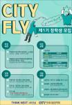 'CITY FLY 장학 사업 제1기 장학생 모집' 안내 포스터