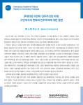 민주화운동기념사업회 한국민주주의연구소가 발행한 2021 해외 민주주의 리포트 1호