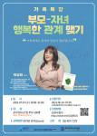 송파구청소년상담복지센터, '부모-자녀 행복한 관계 맺기' 가족특강