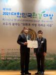 환경실천연합회 2021 대한민국환경대상 교육부장관상을 수상했다. 왼쪽부터 환실련 이경율 회장, 이규용 위원장
