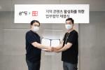 왼쪽부터 프롬마인드(서울여행) 박영민 대표와 솜씨당컴퍼니 정명원 대표가 업무 협약 체결식을 진행한 뒤 기념 촬영을 하고 있다